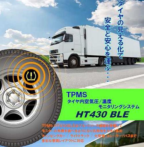 La passerelle MXE-110i d'Adlink utilisée par le système IoT de Michelin pour la surveillance à distance de pneus.